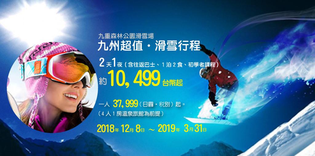 九州超值2天1夜滑雪旅