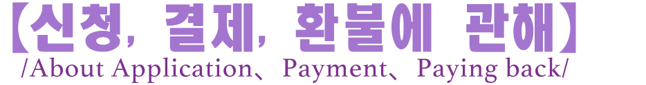 申込支払い返金