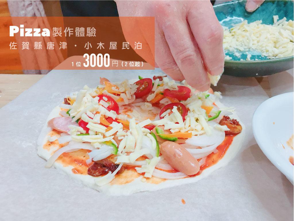 唐津民泊做Pizza