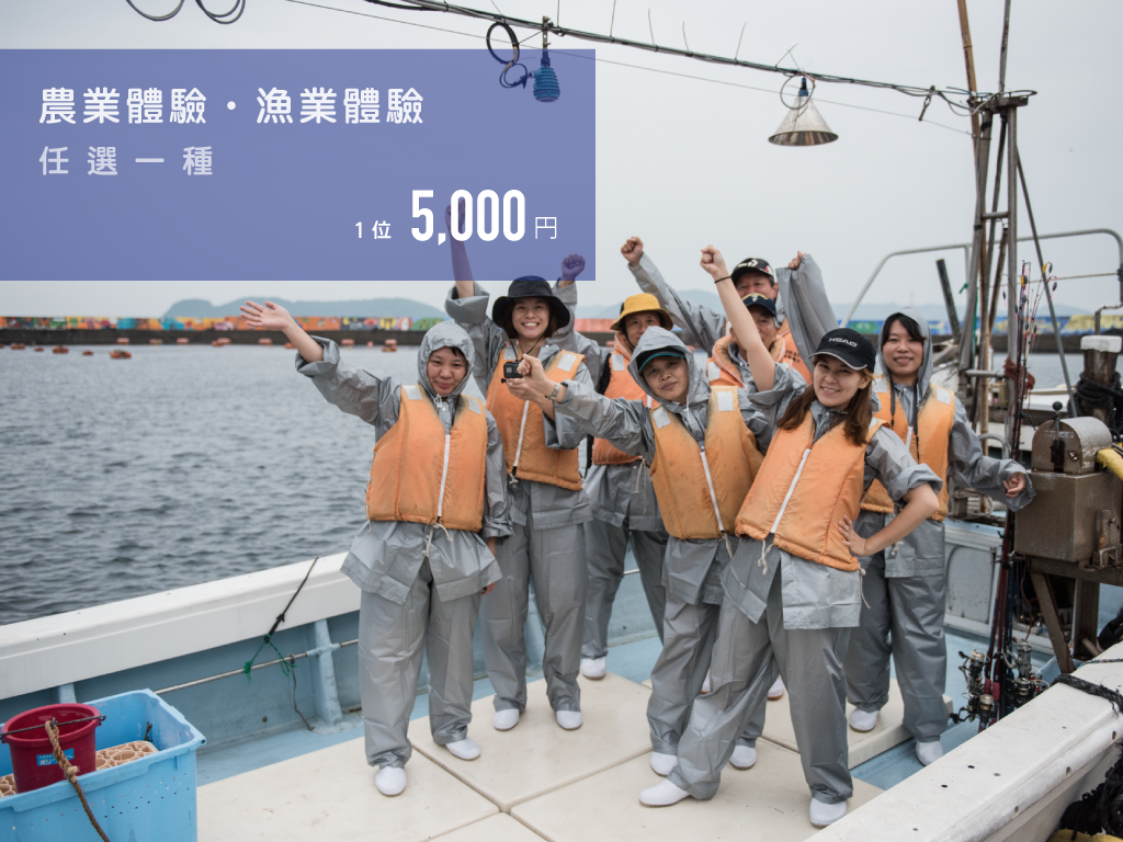 長崎松浦農業體驗漁業體驗