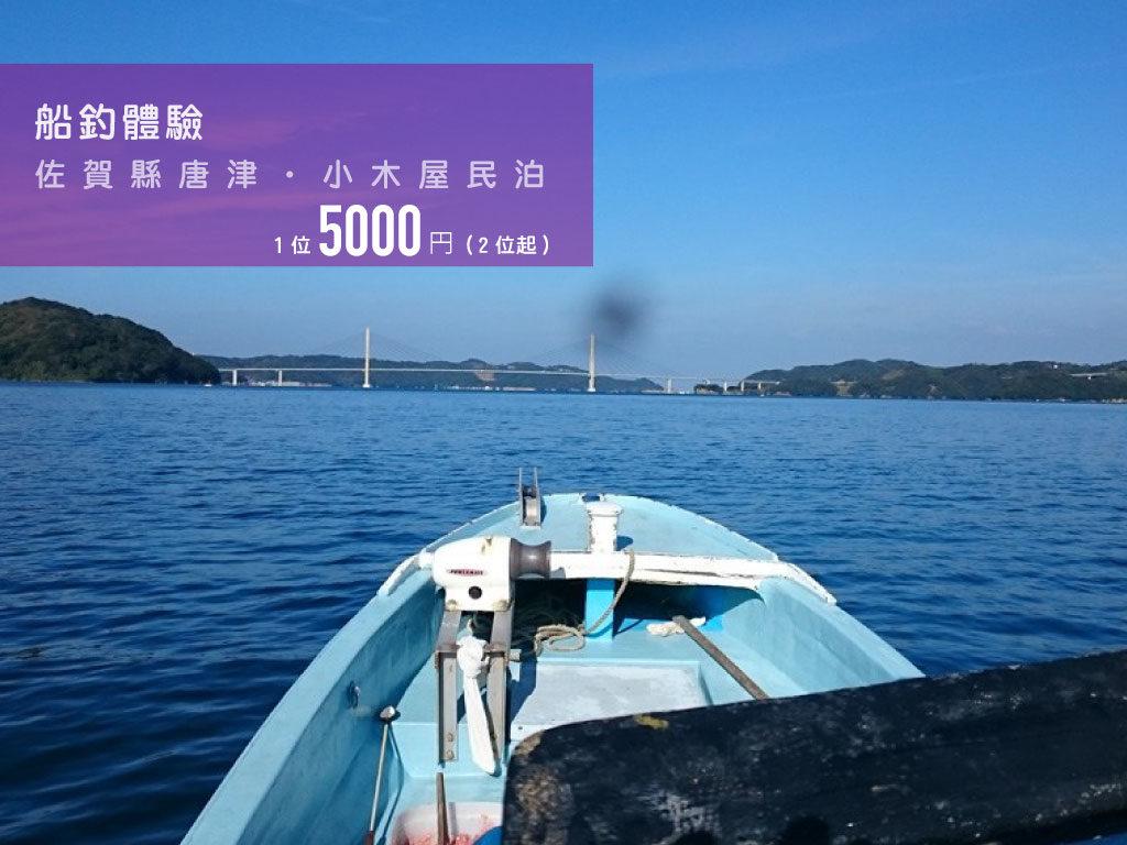 唐津民泊船釣體驗
