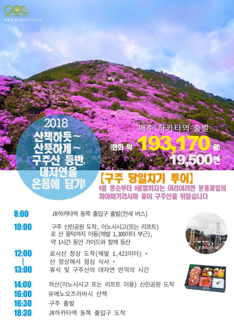 韓国語九重一日來回