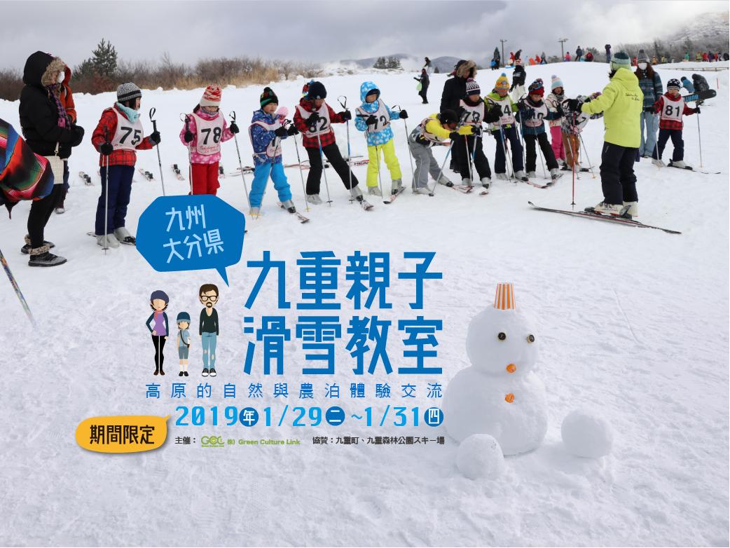 九重親子滑雪教室banner