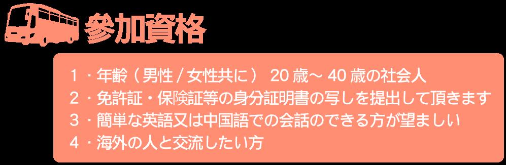 台日恋愛バス参加資格